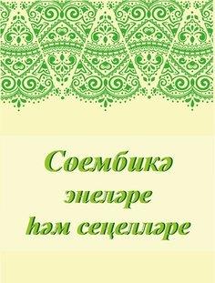 soembik-enel-re_12867