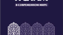 Islam_journal
